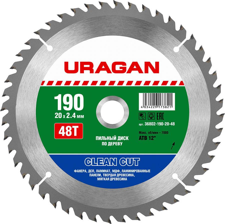 Диск пильный по дереву URAGAN Ø 190 x 20 мм, 48T (36802-190-20-48)