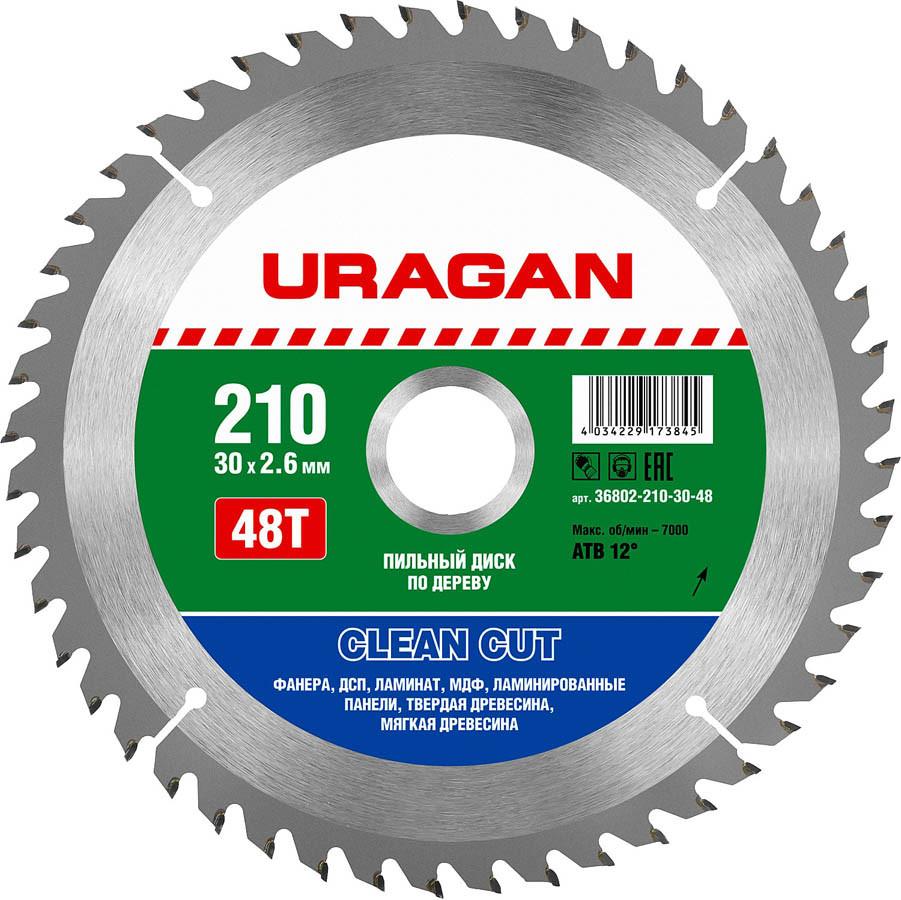 Диск пильный по дереву URAGAN Ø 210 x 30 мм, 48T (36802-210-30-48)