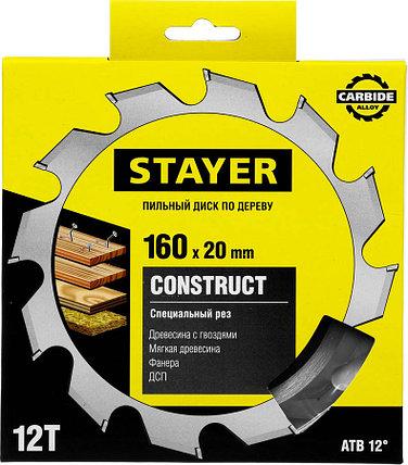 """Диск пильный для древесины STAYER Ø 160 x 20 мм, 12Т, с гвоздями """"Construct line"""" (3683-160-20-12), фото 2"""