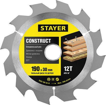 Пильный диск по дереву с гвоздями STAYER Ø 190 x 30 мм, 12T (3683-190-30-12), фото 2