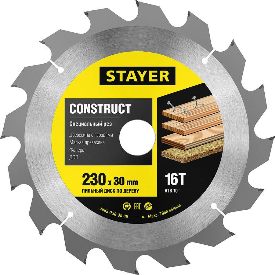 Пильный диск по дереву с гвоздями STAYER Ø 230 x 30 мм, 16T (3683-230-30-16)