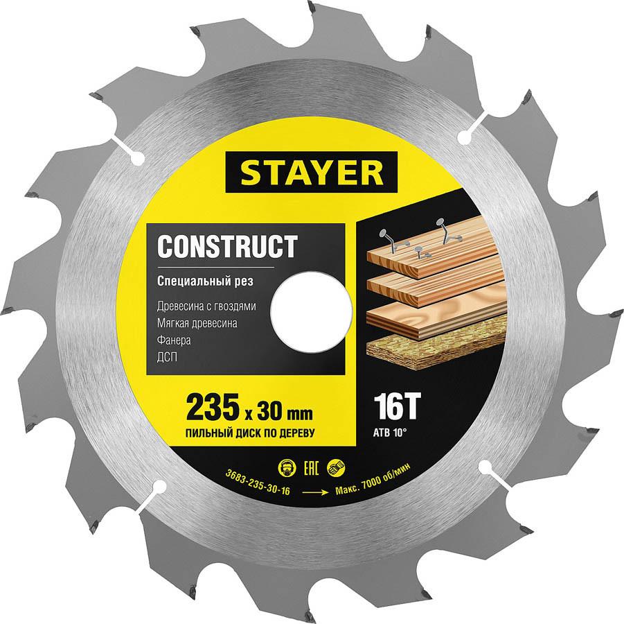 Пильный диск по дереву с гвоздями STAYER Ø 235 x 30 мм, 16T (3683-235-30-16)