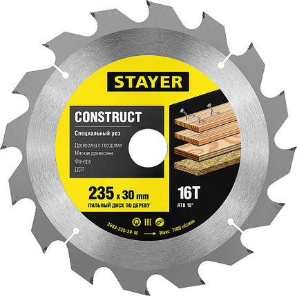Пильный диск по дереву с гвоздями STAYER Ø 235 x 30 мм, 16T (3683-235-30-16), фото 2