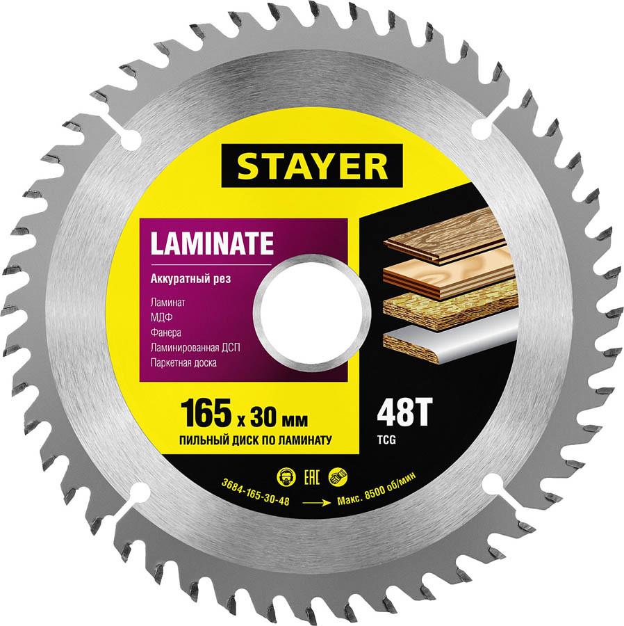Пильный диск по ламинату STAYER Ø 165 x 30 мм, 48T (3684-165-30-48)
