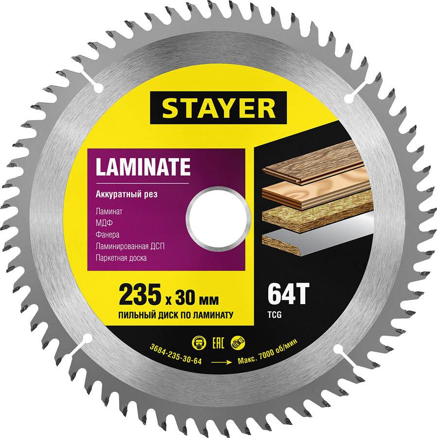 Пильный диск по ламинату STAYER Ø 235 x 30 мм, 64T (3684-235-30-64)