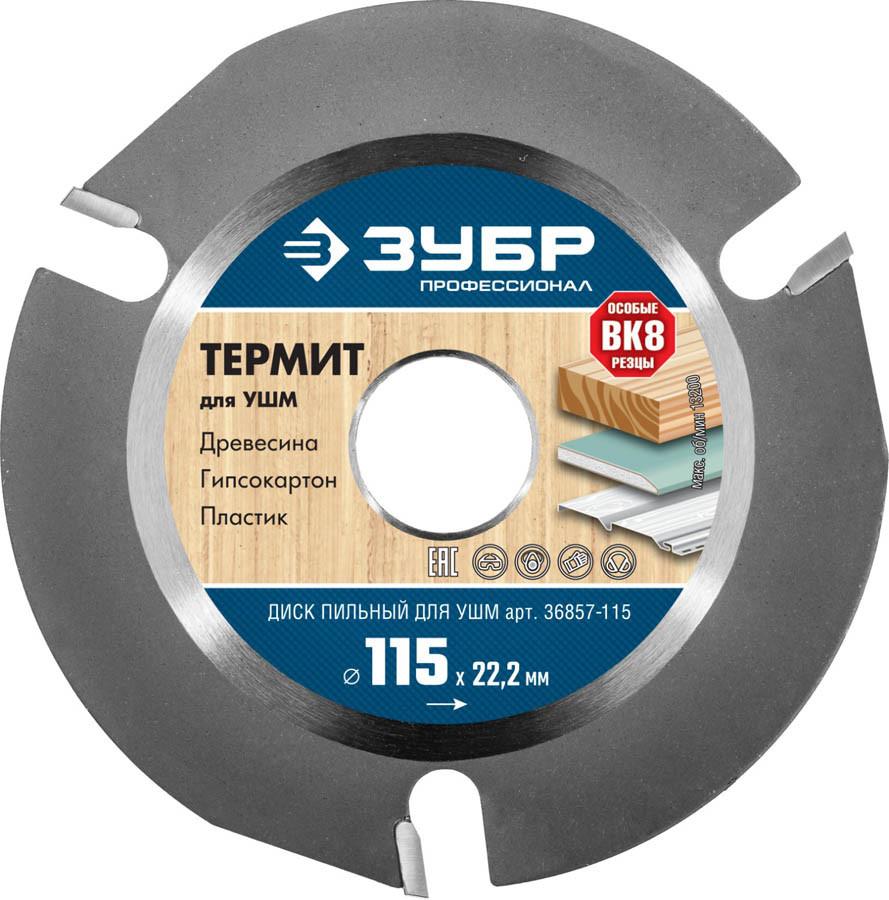 Диск пильный для УШМ, ЗУБР 115х22,2мм, 3Т (36857-115)