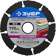 """Отрезной диск для УШМ, ЗУБР Ø 115 x 22.2 мм, ВК8, серия """"Профессионал"""" (36859-115)"""
