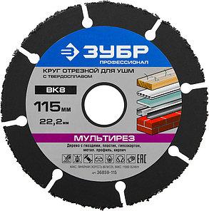 """Отрезной диск для УШМ, ЗУБР Ø 115 x 22.2 мм, ВК8, серия """"Профессионал"""" (36859-115), фото 2"""
