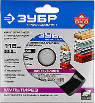 """Отрезной диск для УШМ, ЗУБР Ø 115 x 22.2 мм, ВК8, серия """"Профессионал"""" (36859-115), фото 3"""