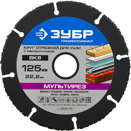 """Отрезной диск для УШМ, ЗУБР Ø 125 x 22.2 мм, ВК8, серия """"Профессионал"""" (36859-125), фото 2"""