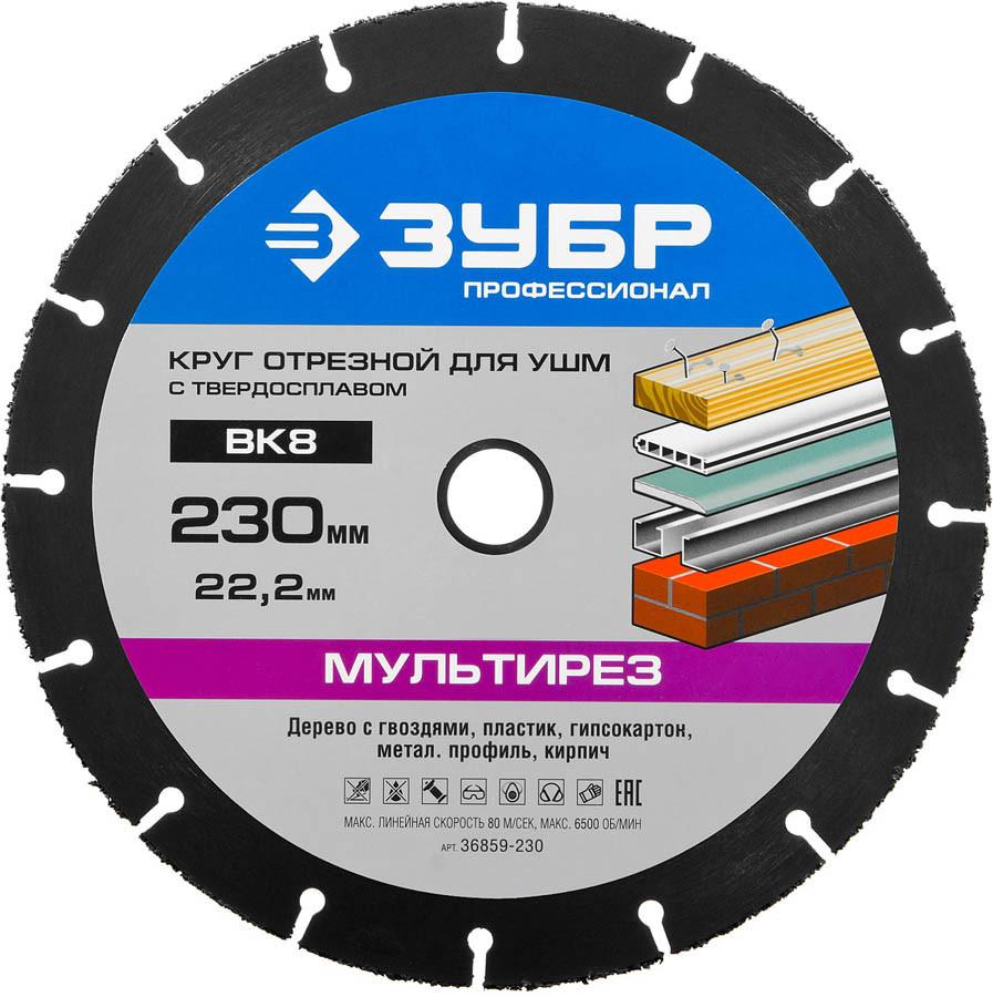"""Отрезной диск для УШМ, ЗУБР Ø 230 x 22.2 мм, ВК8, серия """"Профессионал"""" (36859-230)"""