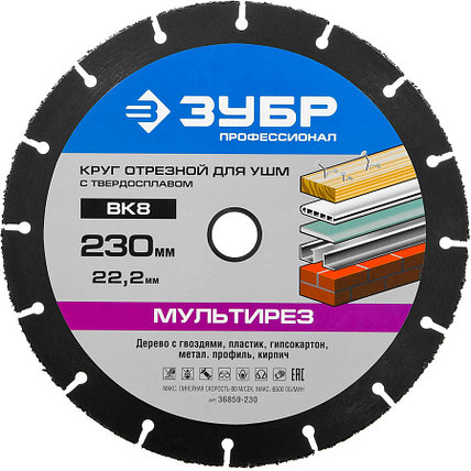 """Отрезной диск для УШМ, ЗУБР Ø 230 x 22.2 мм, ВК8, серия """"Профессионал"""" (36859-230), фото 2"""