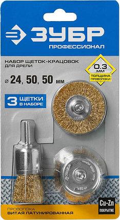 Набор щеток для дрели ЗУБР 3 шт, латунированная проволока (3530-H3_z02), фото 2