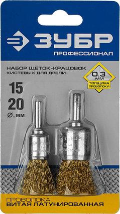 Набор щеток кистевых для дрели ЗУБР 2 шт, латунированная проволока (3532-H2_z02), фото 2