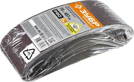 Лента шлифовальная бесконечная для ЛШМ, ЗУБР P80, 75х457 мм, 5 шт., на тканевой основе (35341-080), фото 2