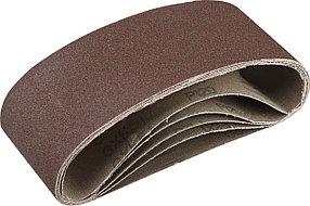Лента шлифовальная бесконечная для ЛШМ, ЗУБР P120, 75х457 мм, 5 шт., на тканевой основе (35341-120)
