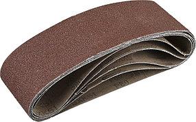 Лента шлифовальная бесконечная для ЛШМ, ЗУБР P80, 75х533 мм, 5 шт., на тканевой основе (35342-080)