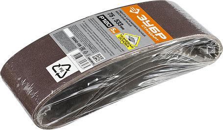 Лента шлифовальная бесконечная для ЛШМ, ЗУБР P120, 75х533 мм, 5 шт., на тканевой основе (35342-120), фото 2