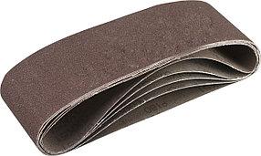 Лента шлифовальная бесконечная для ЛШМ, ЗУБР P180, 75х533 мм, 5 шт., на тканевой основе (35342-180)