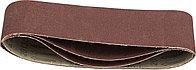 Лента шлифовальная STAYER P100, 75х457 мм, 3 шт., на тканевой основе, универс. бесконечная для ЛШМ (35441-100)