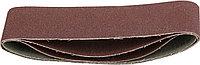 Лента шлифовальная STAYER P80, 75х533 мм, 3 шт., на тканевой основе, универс. бесконечная для ЛШМ (35442-080)