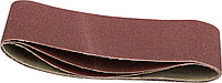 Лента шлифовальная STAYER P80, 100х610 мм, 3 шт., на тканевой основе, универс. бесконечная для ЛШМ (35443-080)