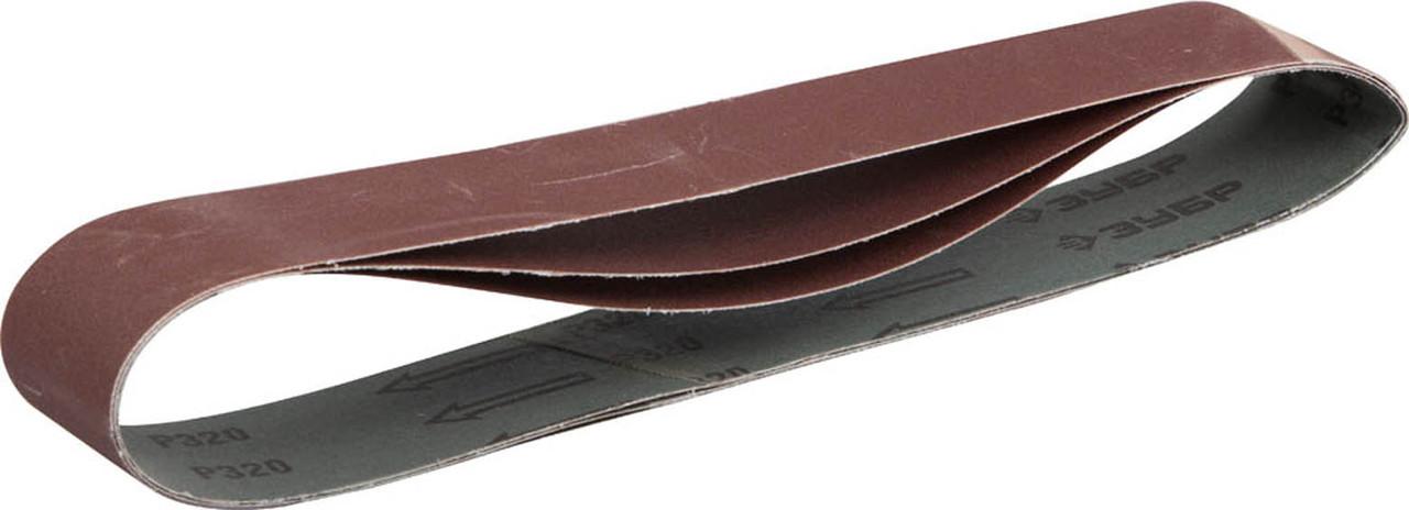 Лента шлифовальная ЗУБР P320, 50х686 мм, 3 шт., универс. бесконечная на тканевой основе для ЗТШМ (35546-320)