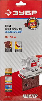 Лист шлифовальный ЗУБР 115 х 280 мм, P40, 5 шт., универсальный для ПШМ, 14 отверстий (35594-040), фото 2
