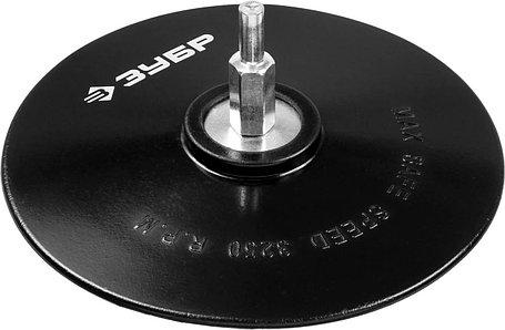 Тарелка опорная для дрели ЗУБР d=125 мм, под круг фибровый (3574-125), фото 2