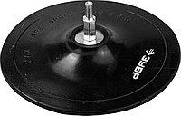 Тарелка опорная для дрели ЗУБР d=150 мм, под круг фибровый (3574-150)