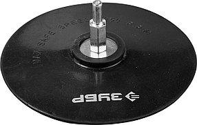 Тарелка опорная для дрели ЗУБР d=125 мм, на липучке (3577-125)