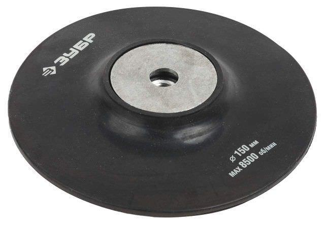 Тарелка опорная 125мм для УШМ Зубр (35773-125)