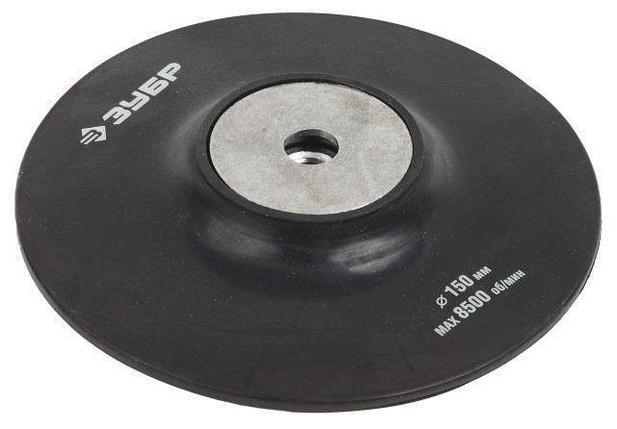 Тарелка опорная 125мм для УШМ Зубр (35773-125), фото 2