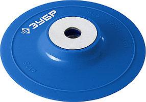 """Тарелка опорная для УШМ, ЗУБР Ø 125 мм, М14, на шайбе, серия """"Профессионал"""" (35775-125)"""