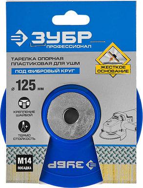 """Тарелка опорная для УШМ, ЗУБР Ø 125 мм, М14, на шайбе, серия """"Профессионал"""" (35775-125), фото 2"""