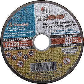 Круг отрезной по металлу для УШМ, ЛУГА 125х1,2х22.2 мм, абразивный (3612-125-1,2)