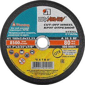 Круг отрезной по металлу для УШМ, ЛУГА 180x2,0x22.2 мм, абразивный (3612-180-2.0)