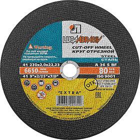 Круг отрезной по металлу для УШМ, ЛУГА 230x2,0x22.2 мм, абразивный (3612-230-2.0)
