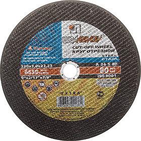 Круг отрезной по металлу для УШМ, ЛУГА 230х3.0х22.2 мм, абразивный (3612-230-3,0)