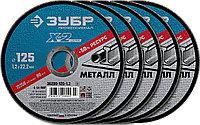 Набор кругов отрезных абразивных по металлу ЗУБР 125 х 1.2 х 22.23 мм, 5 шт., для УШМ (36200-125-1.2-H5_z03)