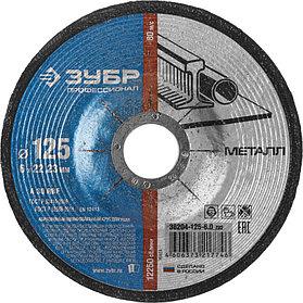 Круг абразивный шлифовальный ЗУБР 125 мм, по металлу для УШМ 12250 об/мин (36204-125-6.0_z02)