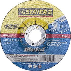 Круг абразивный шлифовальный по металлу STAYER d 125 х 6 х 22.2 мм, для УШМ, (36228-125-6.0_z01)