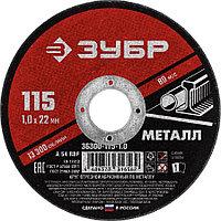 Круг отрезной абразивный по металлу для УШМ, ЗУБР 115x1.0 мм (36300-115-1.0)