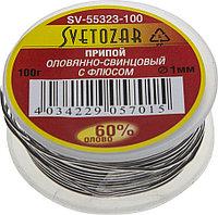 Припой СВЕТОЗАР 100 г, 60% Sn / 40% Pb, оловянно-свинцовый (SV-55323-100)