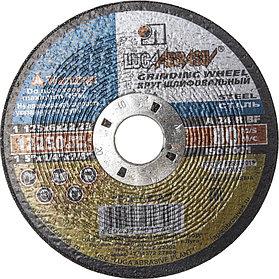 Круг абразивный шлифовальный ЛУГА 125 мм, по металлу для УШМ 12250 об/мин (3650-125-06)