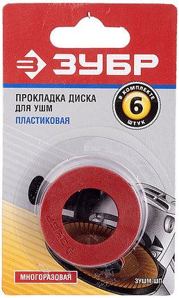 Прокладка диска пластиковая для углошлифовальной машины ЗУБР 6 шт. (ЗУШМ-ШП), фото 2