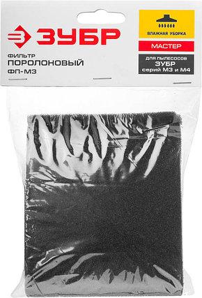 Фильтр для пылесосов поролоновый ЗУБР (ФП-М3), фото 2