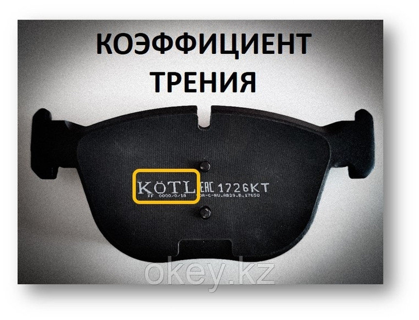 Тормозные колодки Kötl 3200KT - фото 6