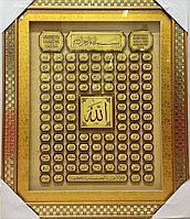 Картина 99 имен Аллаха. 46×56см