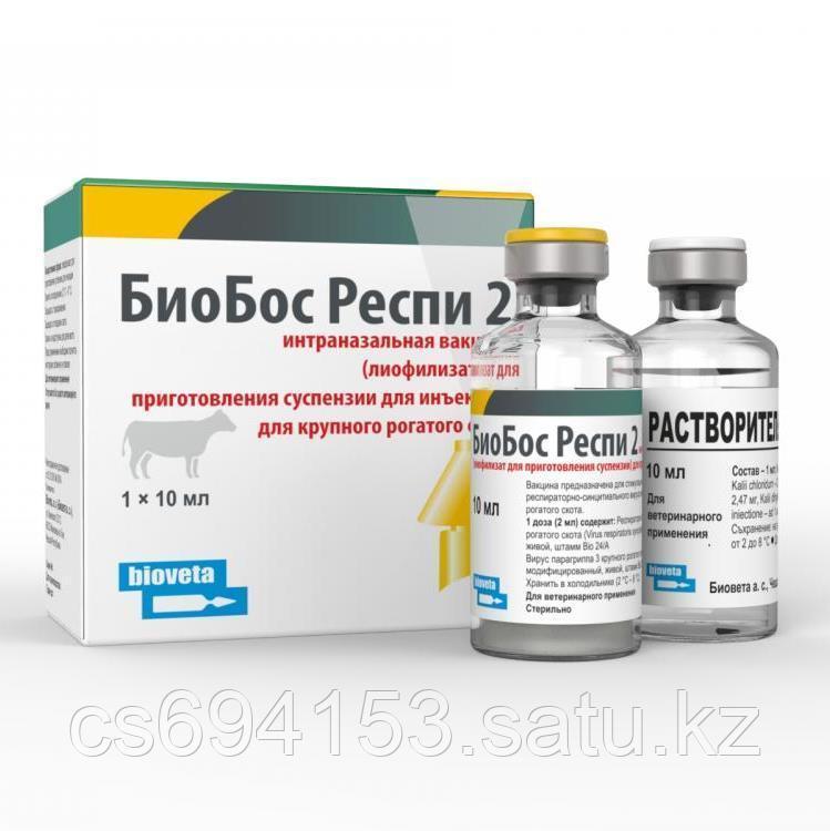Вакцина БиоБос Респи 2 интраназальная: против заболевания дыхательных путей телят (PI 3, BRSV)
